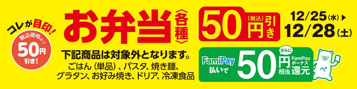 対象のお弁当が50円(税込)引き!さらに、FamiPay払いで50円相当のFamiPayボーナス還元!