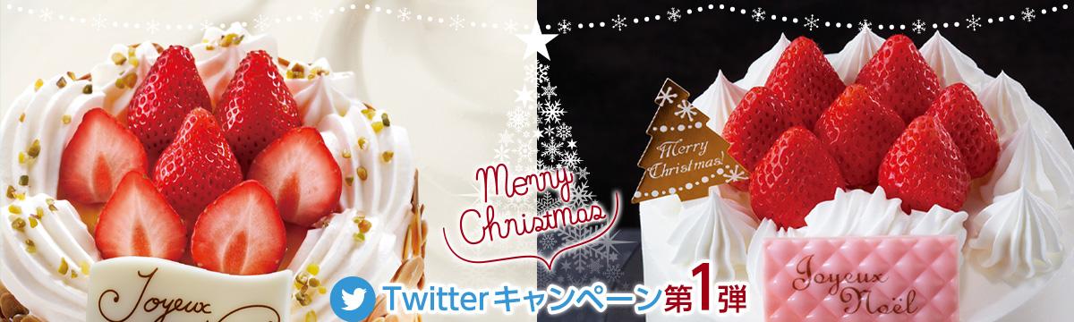 クリスマスTwitterキャンペーン第1弾