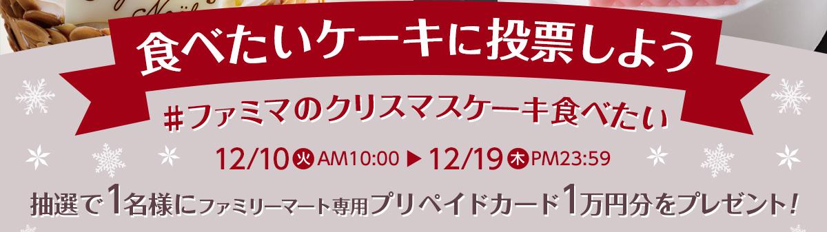 食べたいケーキに投票しよう「#ファミマのクリスマスケーキ食べたい」Twitterキャンペーン 12月10日(火)AM10:00~12月19日(木)PM23:59 抽選で1名様にファミリーマート専用プリペイドカード1万円分をプレゼント!