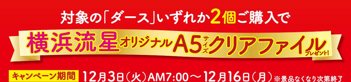 対象の「ダース」いずれか2個ご購入で、横浜流星オリジナルA5サイズクリアファイルプレゼント!