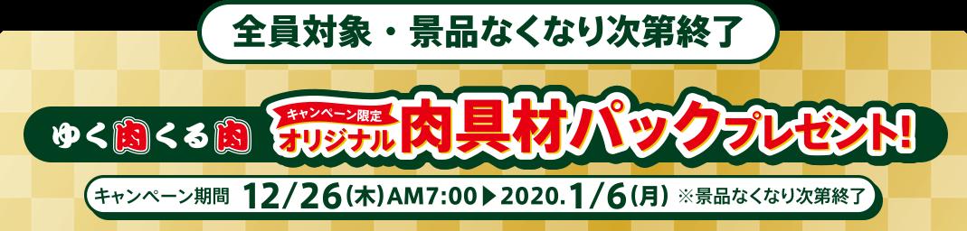 オリジナル肉具材パックプレゼント!!