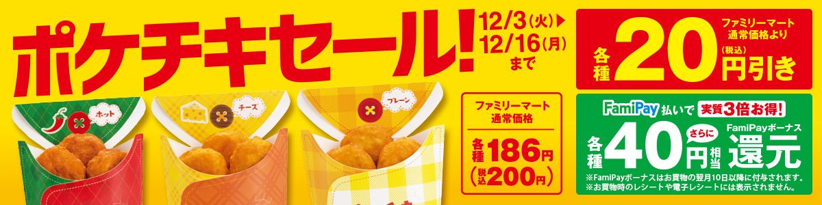ポケチキセール 12月3日(火)~12月16日(月)