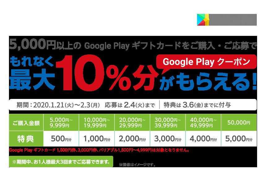 Google Play ギフトカード キャンペーン 期間:2019年10月22日(火)~11月4日(月)※応募は11月5日(火)まで