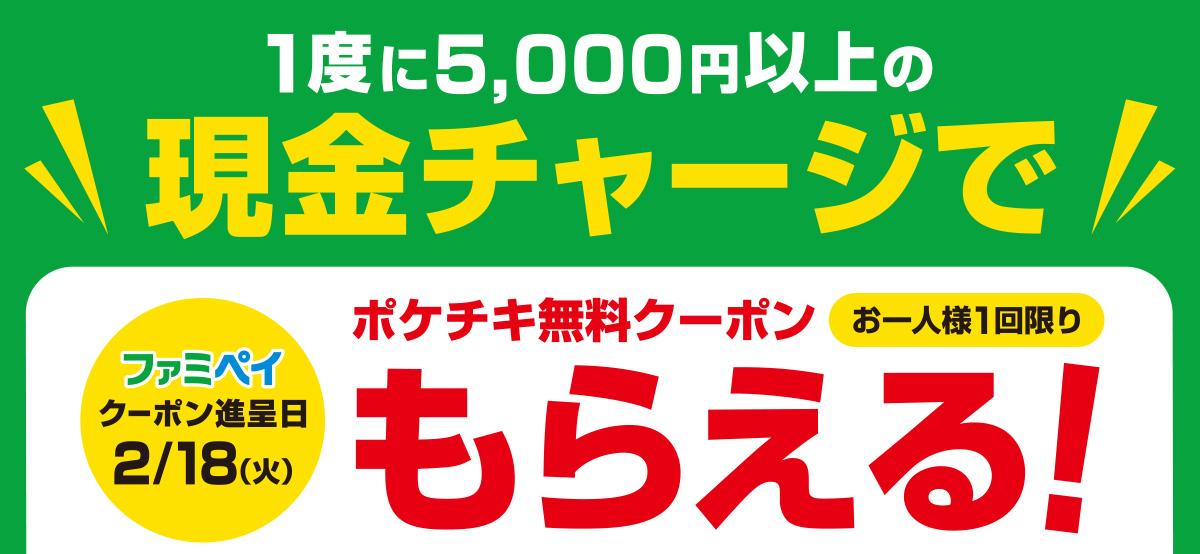 一度に5,000円以上の現金チャージでポケチキ無料クーポンもらえる!(お一人様1回限り) ファミペイクーポン進呈日:2月18日(火)