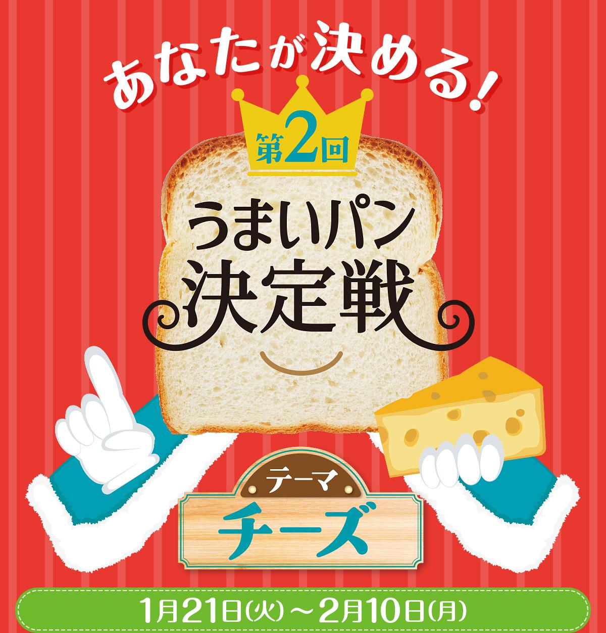 あなたが決める! 第2回うまいパン決定戦 テーマ【チーズ】 1月21日(火)~2月10日(月)