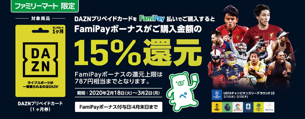 DAZNプリペイドカードをFamiPay払いでご購入すると、FamiPayボーナスがご購入金額の15%還元!※FamiPayボーナスの還元上限は787円相当までとなります。 対象商品:DAZNプリペイドカード (1ヶ月券) 期間 : 2020年2月18日(火)〜3月2日(月) FamiPayボーナス付与日:4月末日まで