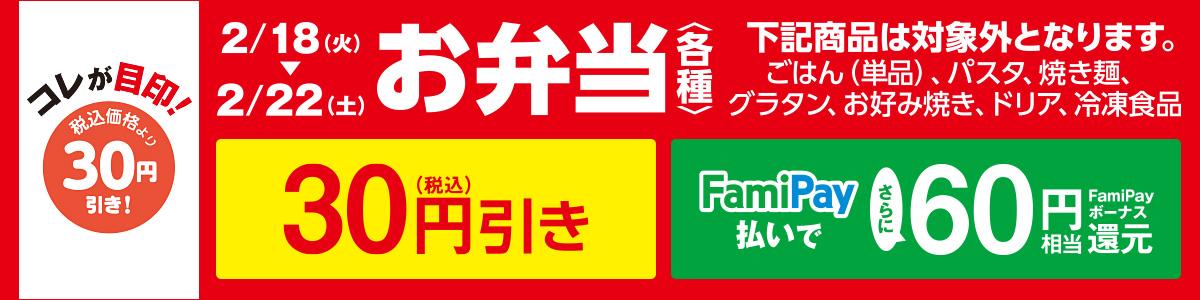 お弁当<各種>30円引き!さらにFamiPay払いで買うとFamiPayボーナス60円相当還元! セール期間:2020年2月18日(火)~2月22日(土)