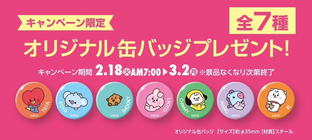 キャンペーン限定 オリジナル缶バッジプレゼント!