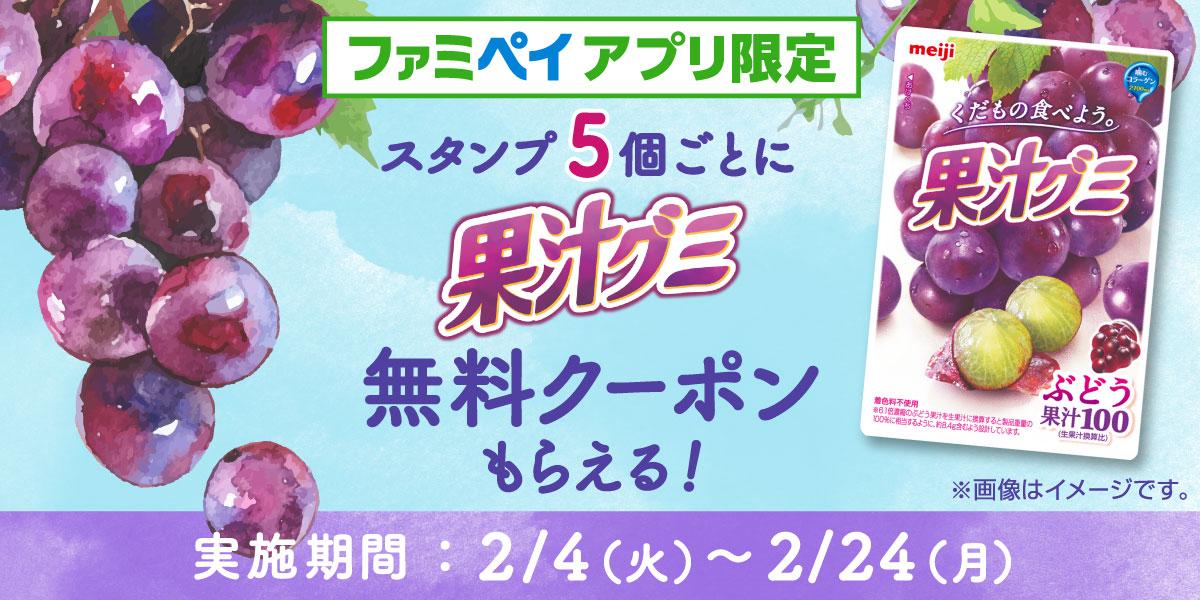 ファミペイアプリ限定 スタンプをためて『明治 果汁グミぶどう または 温州みかん』がもらえるキャンペーン!