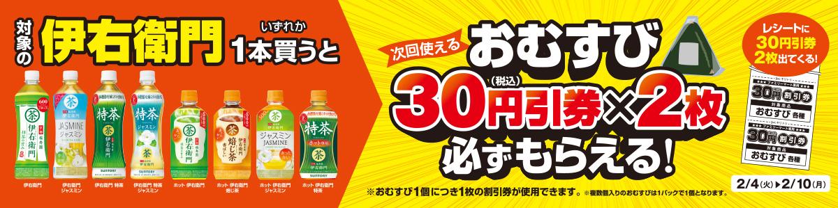 対象の伊右衛門いずれか1本買うと、次回使える、おむすび30円(税込)割引券が2枚、必ずもらえる!