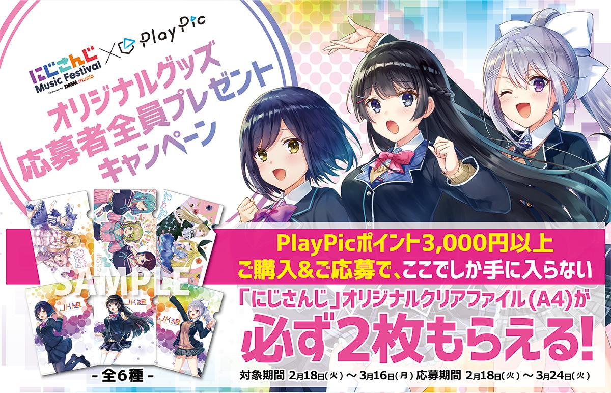 PlayPicポイント3,000円以上ご購入&ご応募で、ここでしか手に入らない「にじさんじ」オリジナルクリアファイル(A4)が必ず2枚もらえる!