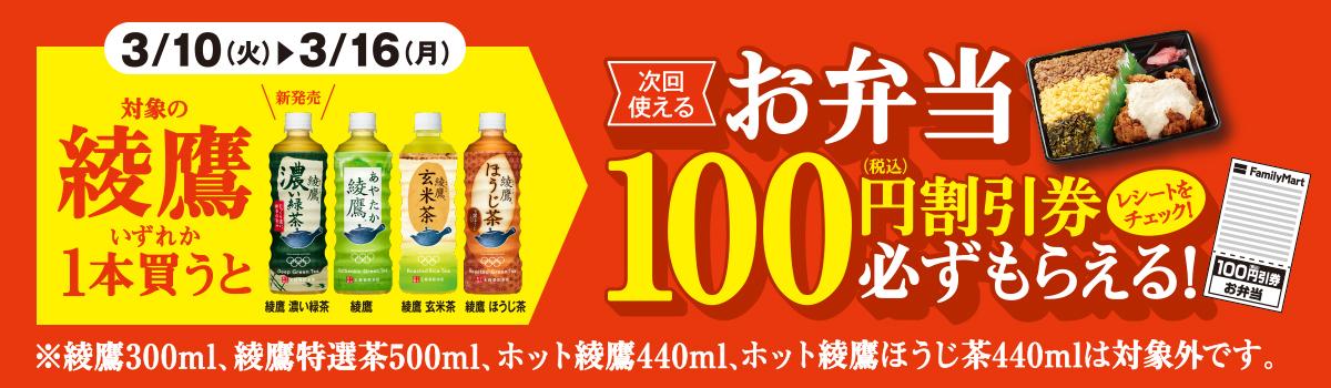 対象の綾鷹いずれか1本買うと、次回使える、お弁当100円(税込)割引券が必ずもらえる!