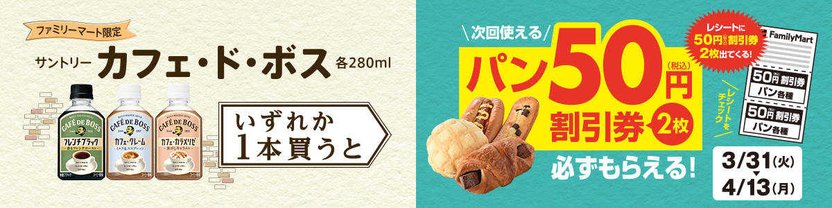 カフェドボスいずれか1本買うと、次回使えるパン50円(税込)割引券×2枚かならずもらえる!