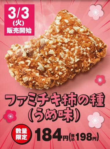 3月3日(火)発売 ファミチキ柿の種(うめ味) 税込198円