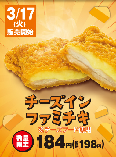 3月17日(火)発売 チーズインファミチキ 税込198円