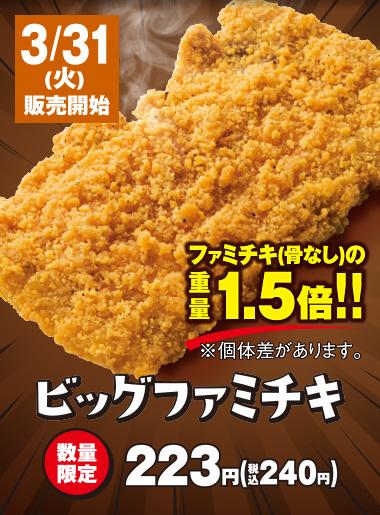 3月31日(火)発売 ビッグファミチキ 税込240円