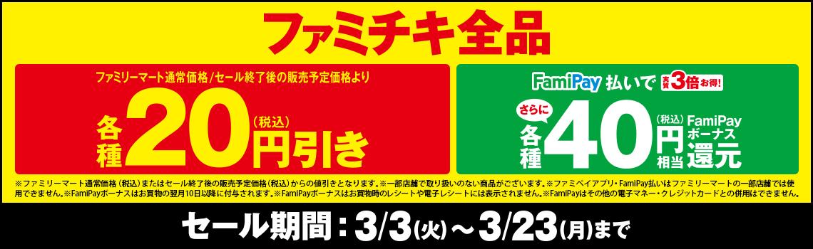 ファミチキセール実施中! セール期間:3月3日(火)~3月23日(月)まで