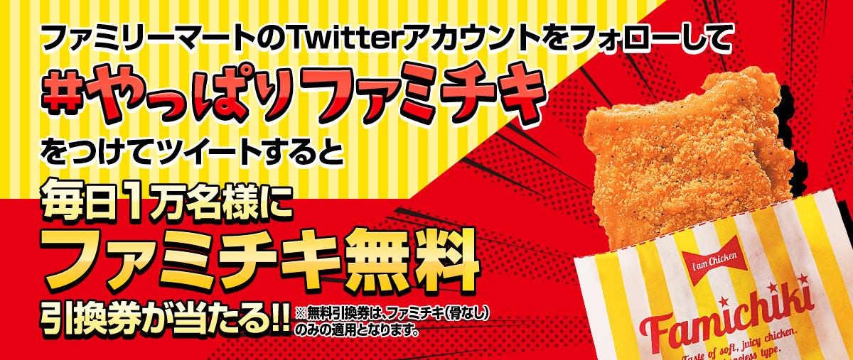 ファミリーマートのTwitterアカウントをフォローして「#やっぱりファミチキ」をつけてツイートすると、毎日1万名様にファミチキ無料引換券が当たる!