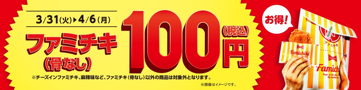 ファミチキ100円