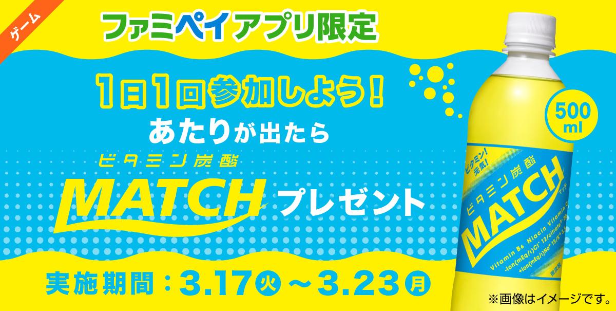 あたりが出たら「大塚食品 マッチ 500ML」無料クーポンプレゼント!