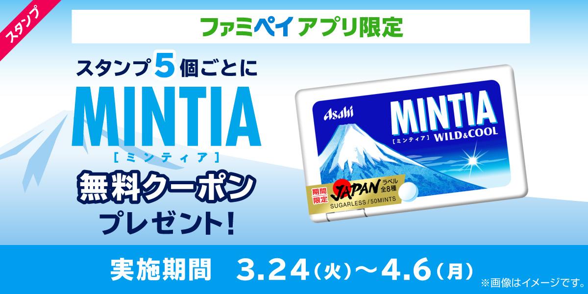 ファミペイアプリ限定 スタンプをためて『アサヒ ミンティア』がもらえるキャンペーン!