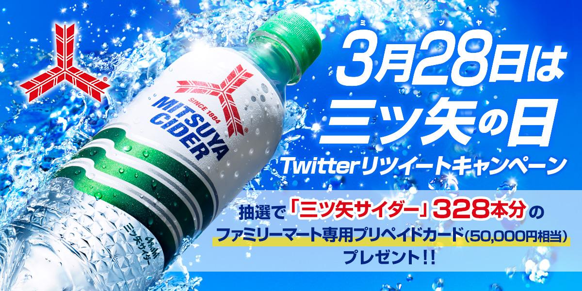 3月28日は三ツ矢の日 Twitterリツイートキャンペーン 抽選で三ツ矢サイダー328本分のファミリーマート専用プリペイドカード(5万円相当)プレゼント!
