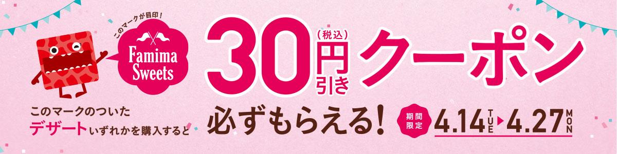 デザート30円引きクーポンもらえる!