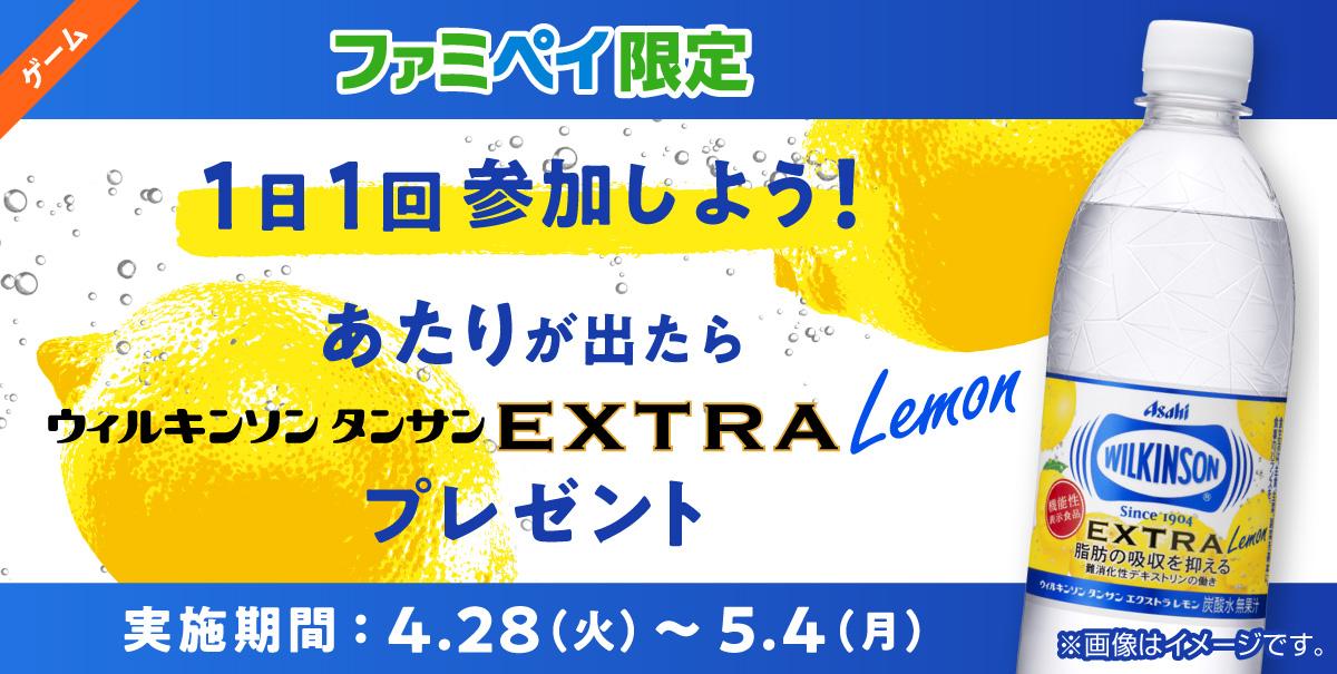 あたりが出たら『ウィルキンソン タンサン エクストラ レモン』の無料クーポンをプレゼント!