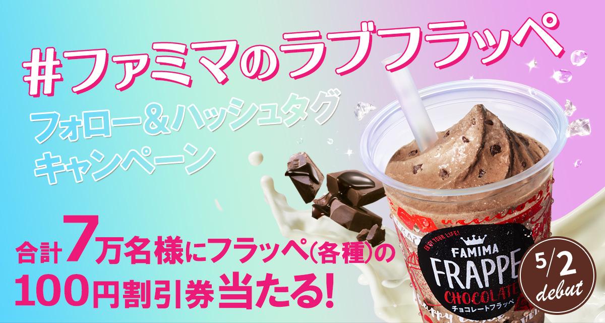 合計7万名様にフラッペ(各種)の100円割引券当たる!#ファミマのラブフラッペ フォロー&ハッシュタグキャンペーン