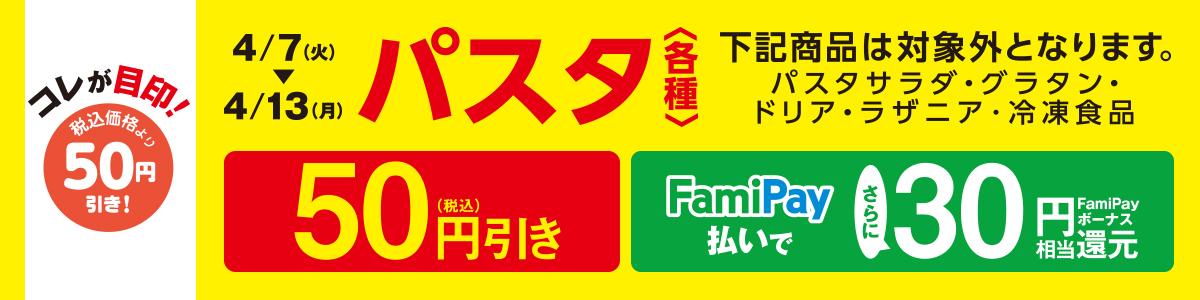 パスタ50円引き