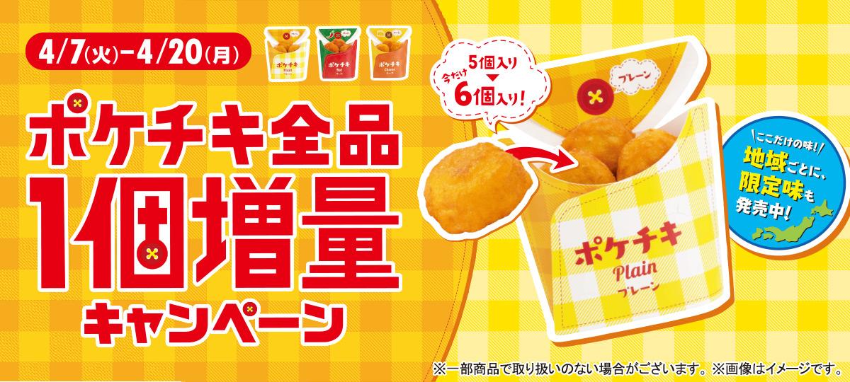 地区限定ポケチキ増量セール4/7(火)~4/20(月)