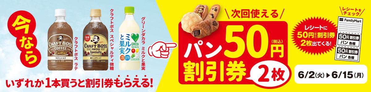 対象のサントリー飲料1本買うとパン50円割引券2枚もらえる