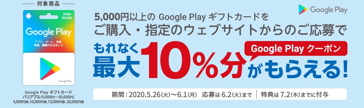 5,000円以上の Google Play ギフトカードご購入・指定のウェブサイトからのご応募で もれなく最大10%分 Google Play クーポンがもらえる!