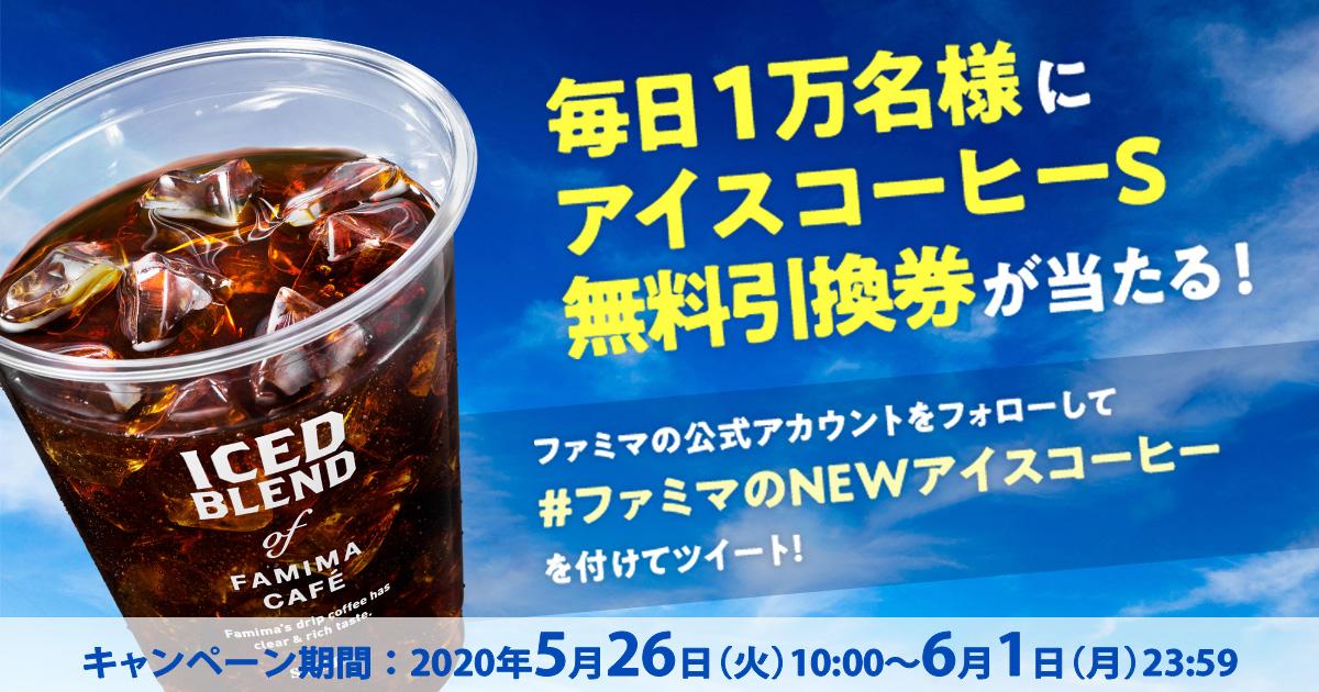 合計7万名様に、新しくなったファミマのアイスコーヒー(Sサイズ)の無料引き換え券が当たる! フォロー&ハッシュタグキャンペーン 期間:2020年5月26日(火)10:00~6月1日(月)23:59