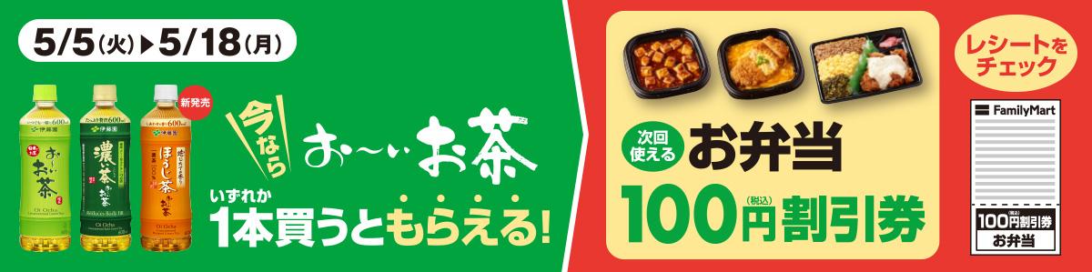 お~いお茶いずれか1本買うと次回使えるお弁当100円(税込)割引券もらえる!