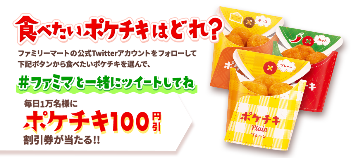 食べたいポケチキはどれ?ファミリーマートの公式Twitterアカウントをフォローして下記ボタンから食べたいポケチキを選んで、#ファミマ と一緒にツイートしてね 毎日1万名様にポケチキ100円引きの割引券が当たる!!