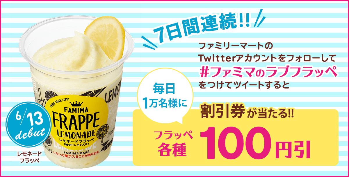 7日間連続!ファミリーマートのTwitterアカウントをフォローして、「#ファミマのラブフラッペ」をつけてツイートすると、毎日1万名様にフラッペ(各種)の100円割引券が当たる!