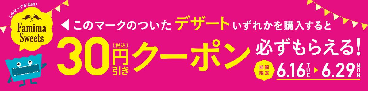 対象のデザート購入で30円(税込)引きクーポンが必ずもらえる!