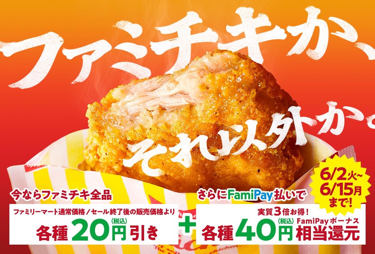 ファミチキ全品20円引き!さらにFamiPay払いで各種FamiPayボーナス40円相当還元! セール期間:6月2日(火)~6月15日(月)