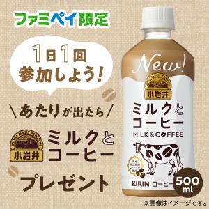 ★【本日まで】1日1回参加可能!小岩井 ミルクとコーヒー 500mlの無料クーポンがプレゼント中!