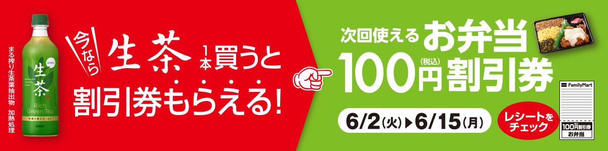 今なら生茶1本買うとお弁当100円割引券もらえる!