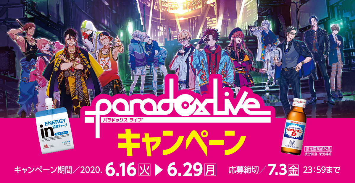 Paradox Liveキャンペーンキャンペーン期間:2020年6月16日(火)~6月29日(月) 応募締切:7月3日(金)23:59まで