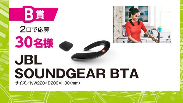 B賞 2口で応募JBL SOUNDGEAR BTA30名様