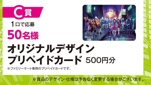 C賞 1口で応募オリジナルデザインプリペイドカード(500円分)50名様