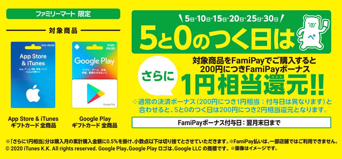 5と0のつく日に対象商品をFamiPayでご購入すると200円につきFamiPayボーナスさらに1円相当還元!! ※通常の決済ボーナス(200円につき1円相当:付与日は異なります)と合わせると、5と0のつく日は200円につき2円相当還元となります。【期間】 6月5日(金)~ ※FamiPayボーナス付与日:翌月末日まで