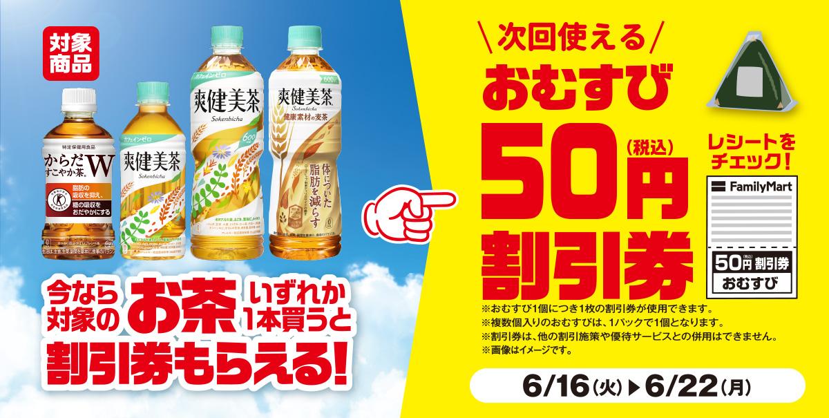 対象のお茶いずれか1本買うと、次回使えるおむすび50円(税込)割引券もらえる!