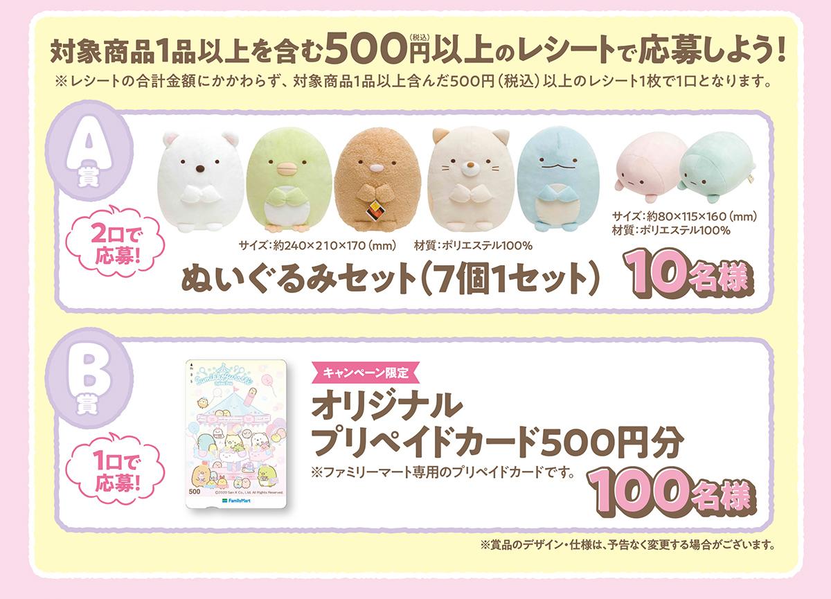 対象商品1品以上を含む500円以上のレシートで応募しよう!