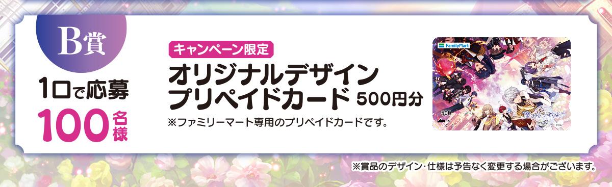 B賞 1口で応募キャンペーン限定オリジナルデザインプリペイドカード(500円分) 100名様
