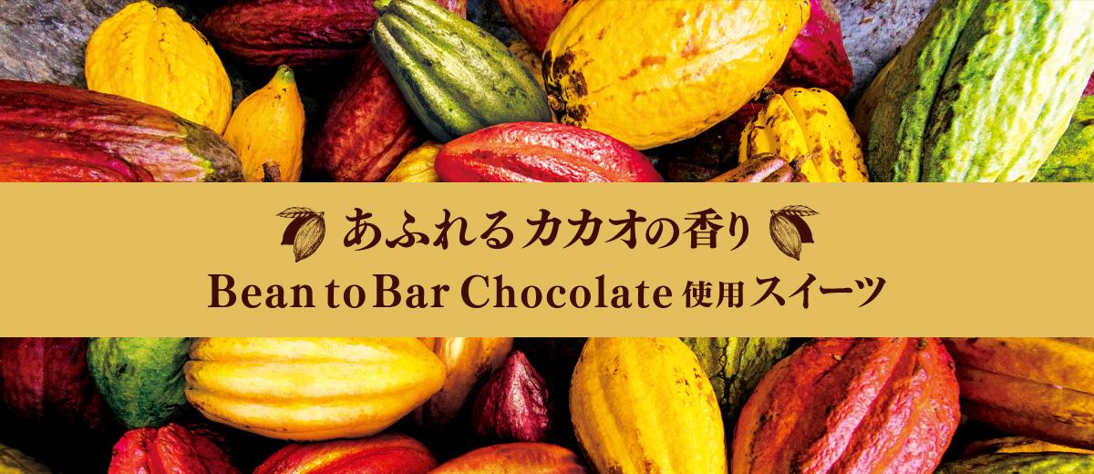 あふれるカカオの香り Bean to Bar Chocolate使用スイーツ