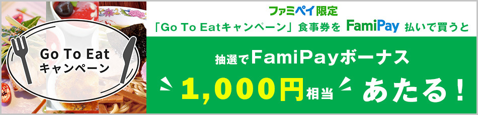 Go To EAT × FamiPay キャンペーン